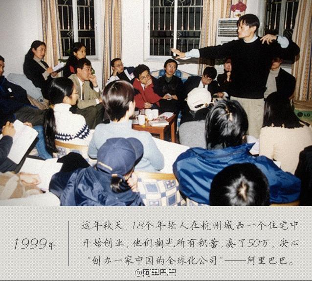 alibaba1999-1411269972448.jpg